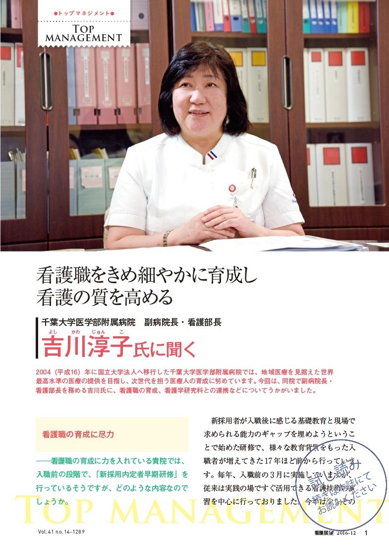 吉川淳子の画像 p1_16
